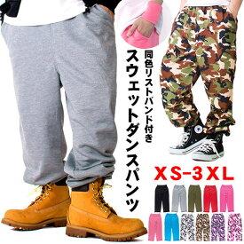 ダンスパンツ メンズ 大きいサイズ ヒップホップ パンツ 衣装 迷彩 カモフラ レディース キッズ ジュニア スウェットパンツ XL XXL XXXL 2L 3L 4L フィットネス ダンス衣装 送料無料 男女兼用