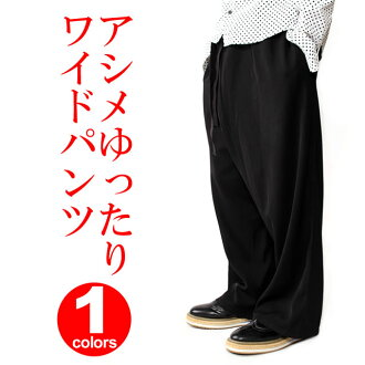 アシメ generous wide underwear /B206 men gap Dis