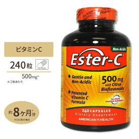 ビタミンC【お得サイズ】エスターC(高吸収) 500mg +シトラスバイオフラボノイド 240粒(カプセル)サプリ サプリメント ビタミン類 ビタミンC配合