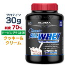 ● オールホエイクラシック 100%ホエイプロテイン クッキー&クリーム 2.27kg(5LB) ALLMAX(オールマックス)プロテイン …