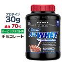 ● オールホエイクラシック 100%ホエイプロテイン チョコレート2.27kg (5LB) ALLMAX(オールマックス)プロテイン / オ…