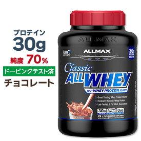 ● オールホエイクラシック 100%ホエイプロテイン チョコレート2.27kg (5LB) ALLMAX(オールマックス)プロテイン オールマックス ALLMAX ホエイプロテイン whey アミノ酸 女性 ダイエット タンパク質