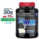 ● オールホエイクラシック 100%ホエイプロテイン フレンチバニラ 2.27kg(5LB) ALLMAX(オールマックス)プロテイン / …