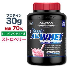 ● オールホエイクラシック 100%ホエイプロテイン ストロベリー 2.27kg(5LB) ALLMAX(オールマックス)プロテイン アミノ酸 タンパク質30g 100%ホエイ 女性 ダイエット
