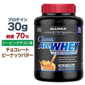 ● オールホエイクラシック 100%ホエイプロテイン チョコレートピーナッツバター 2.27kg(5LB) ALLMAX(オールマックス)プロテイン whey アミノ酸 女性 ダイエット タンパク質