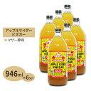 6個セット オーガニック アップルサイダービネガー (リンゴ酢) 946ml