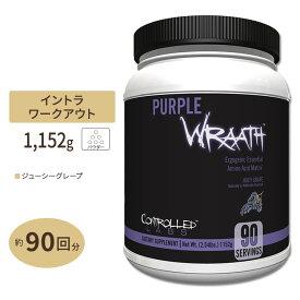 ◇ パープルラース ジューシー グレープ 90回分 1070g(2.35lbs)CONTROLLED LABS(コントロールラボ)Purple wraath アミノ酸 EAA BCAA ワークアウト コントロールド コントロールラブ