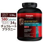 お得サイズヘビーウェイト9003.175kgチョコレート味チャンピオン