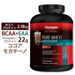 チャンピオンピュアホエイプラスプロテインスタック2.18kg【ココアモカチーノ】