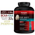 チャンピオンピュアホエイプラスプロテインスタック2.18kg【バニラアイスクリーム】