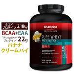 チャンピオンピュアホエイプラスプロテインスタック2.18kg【バナナクリームパイ】
