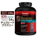 【正規日本代理店】 〇 スーパーヘビーウエイトゲイナー 820 プロテイン チョコレートブラウニー 2.99kgチャンピオン …