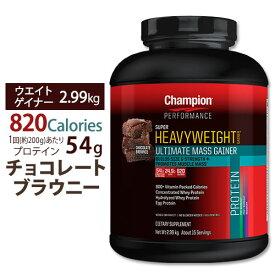 〇 スーパーヘビーウェイトゲイナー 1200 3kg チョコレート味 チャンピオン champion ウエイトゲイン