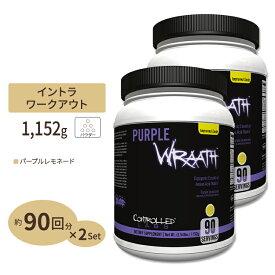 ◇ [2個セット] パープルラース パープルレモネード 90回分 1070g(2.35lbs)CONTROLLED LABS(コントロールラボ)Purple wraath アミノ酸 BCAA ワークアウト コントロールド