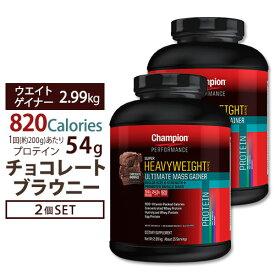 ★最安値挑戦  ● 2個セット スーパーヘビー ウェイトゲイナー 1200 3kg チョコレート味 チャンピオン/ヘビーウェイトゲイナー/champion/ウエイトゲイナー