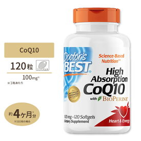 高吸収コエンザイムQ10(CoQ10) 4ヵ月分 100mg 120粒 ドクターズベストサプリ/美容サプリ/コエンザイムQ10配合/ダイエット