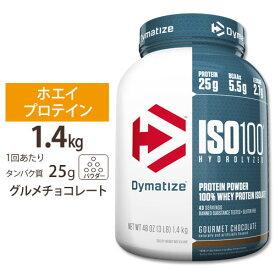 ● ISO 100 加水分解100% ホエイプロテイン アイソレート グルメチョコレート味 1.4kg(3LB) 女性 ダイエット タンパク質