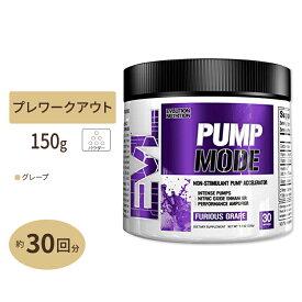 PumpMode パンプモード グレープ味 Evlution Nutrition(エボリューションニュートリション)30回分 150g筋トレ/パンプアップ /トレーニング/ビタミン/パウダー