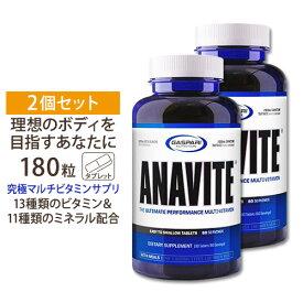 アナバイト マルチビタミン 180粒 [2個セット]