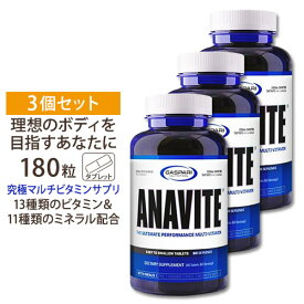3個セット アナバイト マルチビタミン 180粒