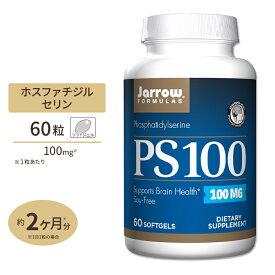 PS100(ホスファチジルセリン) 60粒サプリメント サプリ 大豆 PS Doctor's Best ドクターズベスト