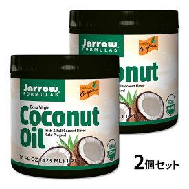 [2個セット]エキストラバージンココナッツオイル 473ml食品 調味料 油 ダイエット Jarrow Formulas