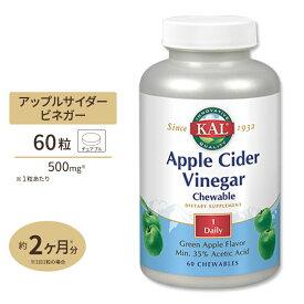 アップルサイダービネガー(リンゴ酢)チュワブル 500mg 60粒 KAL(カル)