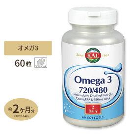 オメガ3 720 480 60粒 ソフトジェル KAL(カル)オメガ3 DHA EPA サプリメント 健康サプリ DHA EPA KAL カル