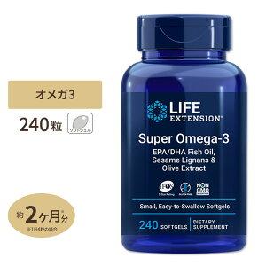スーパーオメガ3 EPA/DHA フィッシュオイル ゴマリグナン オリーブエキス 240粒 ソフトジェル 2ヶ月分 Life Extension (ライフエクステンション)