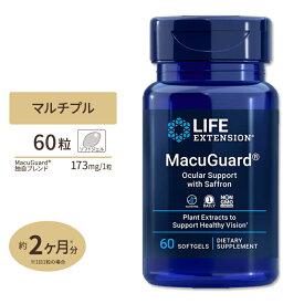 MacuGuard アイサポート 60ソフトジェル《2カ月分》 Life Extension疲れ目 ビジョン くっきり ルテイン 充血