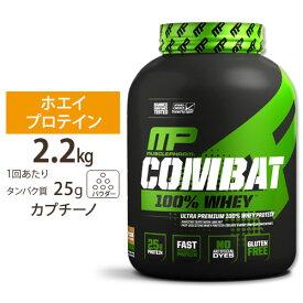 ● コンバット 100%ホエイ プロテイン 約2.27kg(5LB) カプチーノ MusclePharm マッスルファーム
