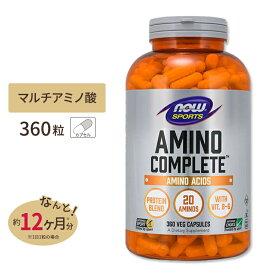 アミノコンプリート 360粒 NOW Foods(ナウフーズ)