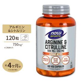 Lアルギニン 500mg & Lシトルリン 250mg 120粒 《約60日分》NOW Foods(ナウフーズ)アルギニン シトルリン【メンズサプリ特集】