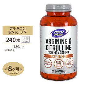 アルギニン&シトルリン 500mg 250mg 240粒 NOW Foods(ナウフーズ)【メンズサプリ特集】
