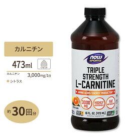 L-カルニチン リキッド 3000mg 473ml NOW Foods(ナウフーズ)【ポイントUP対象★10/13 17:00〜10/27 9:59】