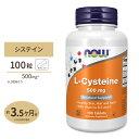 L-システイン 500mg 100粒《約30〜100日分》 NOW Foods(ナウフーズ) 紫外線 美容 アミノ酸 さらにお得なセットあります