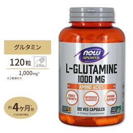 L-グルタミン 1000mg 120粒 NOW Foods(ナウフーズ)【ポイントUP対象★14日17:00〜29日9:59迄】