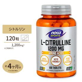 L-シトルリン 1200mg 120粒 NOW Foods(ナウフーズ)