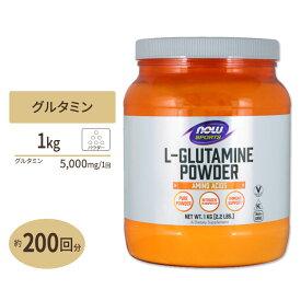 L-グルタミンパウダー 1kg 《200回分》NOW Foods(ナウフーズ)100%ピュアパウダー/ぐるたみん/トレーニング/アミノ酸/フリーフォーム