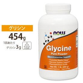グリシン 100% ピュアパウダー 454g NOW Foods(ナウフーズ)