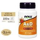 ビタミンA&D 10000IU / 400IU 100粒 NOW Foods(ナウフーズ)