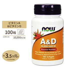 ビタミンA&D 10000IU 400IU 100粒 NOW Foods(ナウフーズ)【ポイントUP対象★10/13 17:00〜10/27 9:59】