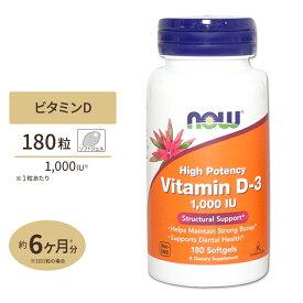 ビタミンD-3 1000IU 180粒 NOW Foods(ナウフーズ)【ポイントUP対象★10/13 17:00〜10/27 9:59】