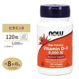 ビタミンD-3 5000IU 120粒 NOW Foods(ナウフーズ)【ポイントUP対象★14日17:00〜29日9:59迄】