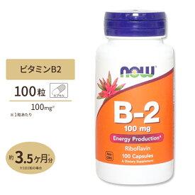 ビタミンB2 100mg 100粒 NOW Foods(ナウフーズ)