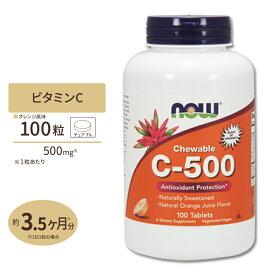 ビタミンC-500 オレンジ風味チュワブルタイプ 500mg 100粒 NOW Foods(ナウフーズ)