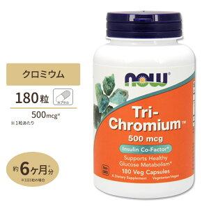 【3種類のクロミウム】トリクロミウム500mcg(シナモン配合)180粒