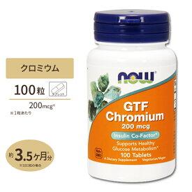 GTF クロミウム 200mcg イーストフリー 100粒 NOW Foods(ナウフーズ)