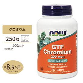 GTF クロミウム 200mcg イーストフリー 250粒 NOW Foods(ナウフーズ)