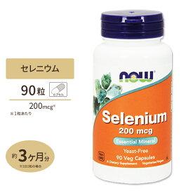 セレニウム 200mcg 90粒 イーストフリー NOW Foods(ナウフーズ)